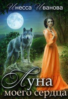 Луна моего сердца (СИ) - Иванова Инесса