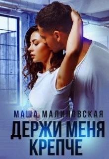Держи меня крепче (СИ) - Малиновская Маша