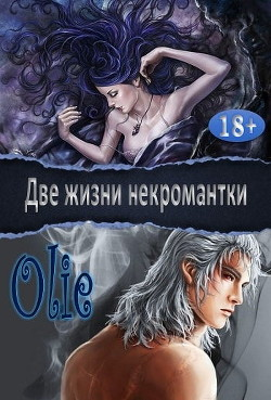 Две жизни некромантки (СИ) - Олие Ольга