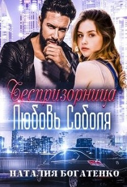Беспризорница: любовь Соболя (СИ) - Богатенко Наталия