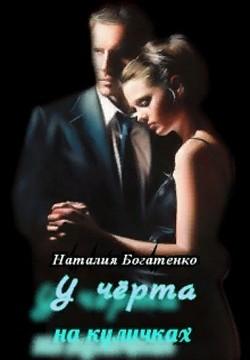 У чёрта на куличках (СИ) - Богатенко Наталия