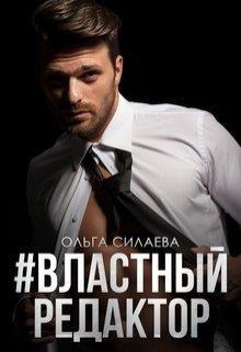 #властный редактор (СИ) - Силаева Ольга