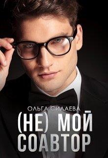 (не) мой соавтор (СИ) - Силаева Ольга