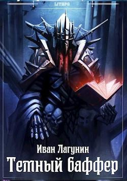 Темный баффер (СИ) - Лагунин Иван