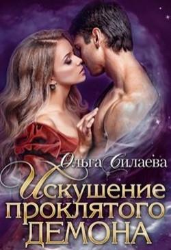 Искушение проклятого демона (СИ) - Силаева Ольга