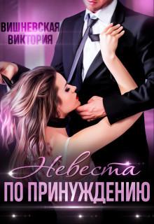 Невеста по принуждению (СИ) - Вишневская Виктория