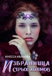Избранница Серых холмов (СИ) - Иванова Инесса