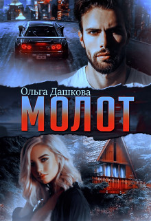 Молот (СИ) - Дашкова Ольга