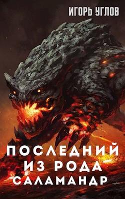 Последний из рода Саламандр (СИ) - Углов Игорь