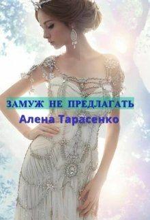 Замуж не предлагать (СИ) - Тарасенко Алена