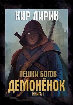 Демоненок (СИ) - Лирик Кир