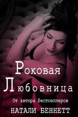 Роковая любовница (ЛП) - Беннетт Натали