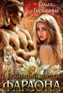 Любимый цветок фараона (СИ) - Горышина Ольга