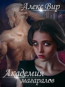 Академия магаралов (СИ) - Вир Алекс