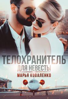 Телохранитель для невесты (СИ) - Коваленко Мария Александровна