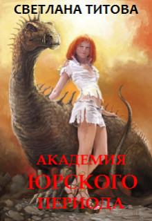 Академия Юрского периода (СИ) - Титова Светлана