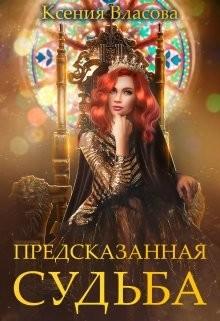 Предсказанная судьба (СИ) - Власова Ксения