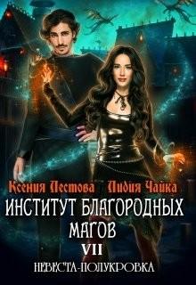 Невеста-полукровка 1 (СИ) - Лестова Ксения Алексеевна