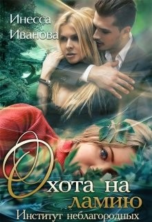 Охота на ламию (СИ) - Иванова Инесса