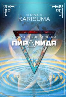 Пирамида (СИ) - Карисума Рина