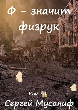 Ф - значит физрук (СИ) - Мусаниф Сергей Сергеевич