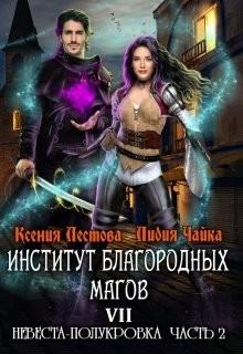 Невеста-полукровка 2 (СИ) - Лестова Ксения Алексеевна