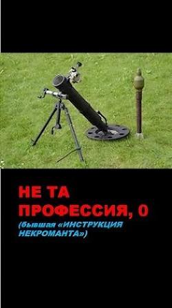 Не та профессия. Тетрология (СИ) - Афанасьев Семён
