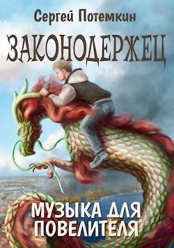 Музыка для Повелителя (СИ) - Потёмкин Сергей