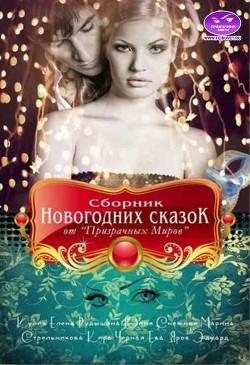 Сборник Новогодних сказок от «Призрачных Миров» (СИ) - Кулик Елена Николаевна
