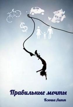 Правильные мечты (СИ) - Литт Ксюша