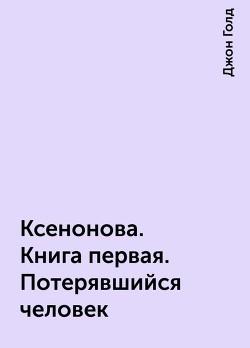 КсеноНова. Книга 1. Потерявшийся человек (СИ) - Голд Джон