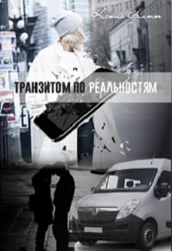 Транзитом по реальностям (СИ) - Литт Ксюша