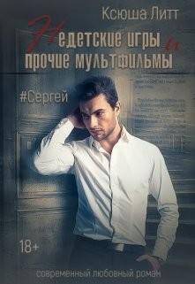 Сергей (СИ) - Литт Ксюша