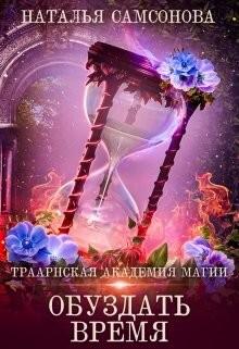 Обуздать Время (СИ) - Самсонова Наталья