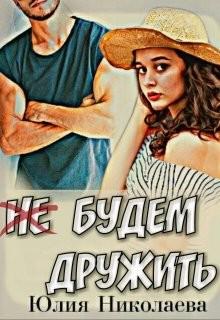 Не будем дружить (СИ) - Николаева Юлия Николаевна