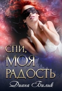 Спи, моя радость (СИ) - Билык Диана