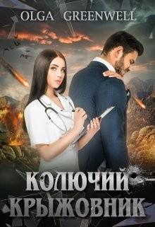 Колючий крыжовник (СИ) - Гринвэлл Ольга