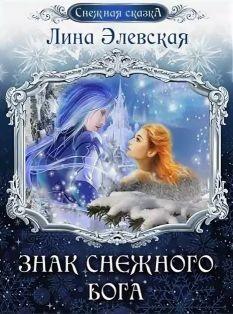 Знак снежного бога (СИ) - Элевская Лина