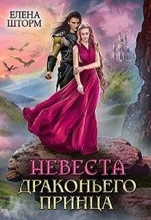 Невеста драконьего принца (СИ) - Шторм Елена