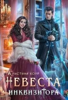 Невеста Инквизитора, или Ведьма на отборе - к беде! (СИ) - Римшайте Кристина Антановна