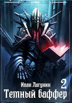 Темный баффер 2 (СИ) - Лагунин Иван