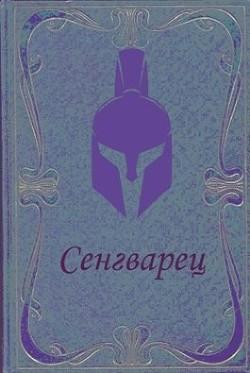 Сенгварец (СИ) - Самылов Алексей Леонидович