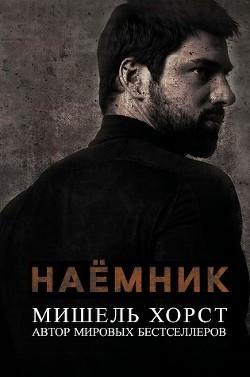 Наемник (ЛП) - Хорст Мишель