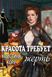 Красота требует жертв (СИ) - Римшайте Кристина Антановна