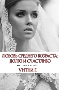 Любовь среднего возраста: Долго и счастливо (ЛП) - Уильямс Уитни Грация