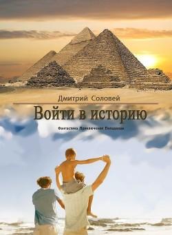 Войти в историю (СИ) - Соловей Дмитрий