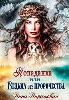 Попаданка, или Ведьма из пророчества (СИ) - Апрельская Анна