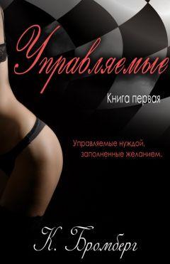 Кристи Бромберг - Управляемые