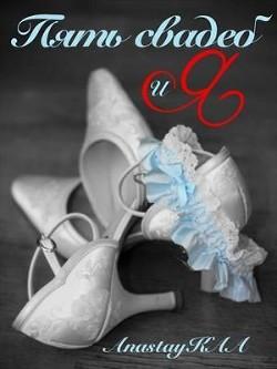 Пять свадеб и Я (СИ) - Каа Анастасия