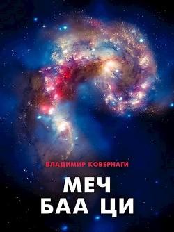 Меч Баа Ци (СИ) - Тырышкин Алексей